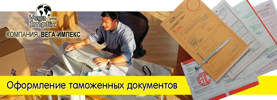 oformlenie-tamozhennykh-dokumentov