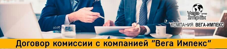 Договор комиссии с компанией Вега Импекс
