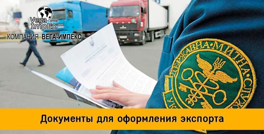 dokumenty-dlja-tamozhennogo-oformlenija-exporta