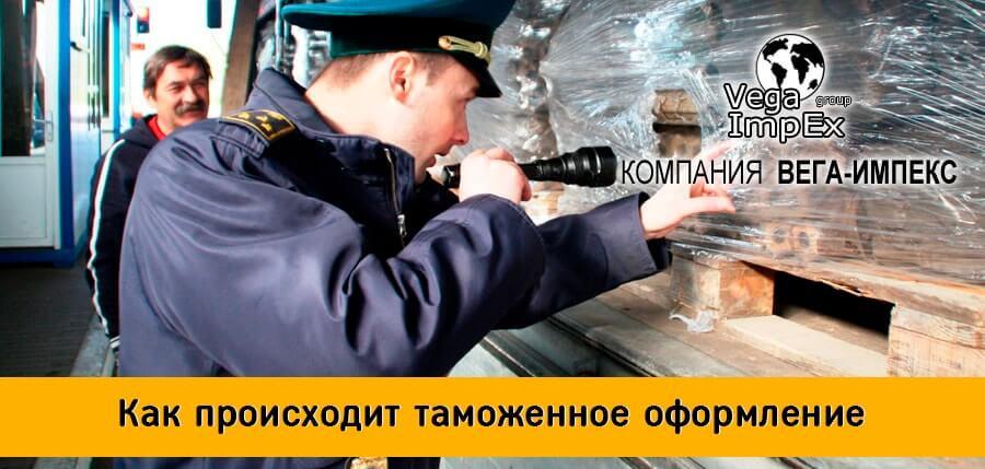 kak-proishodit-tamozhennoe-oformlenie-importa