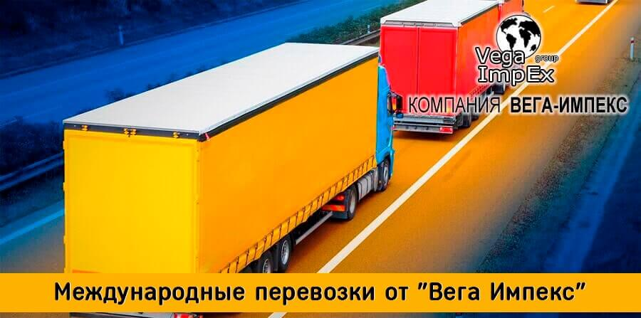 Международные грузовые перевозки от Вега Импекс