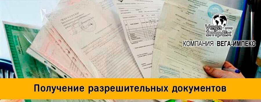 razreshitelnye-tamozhennye-dokumenty