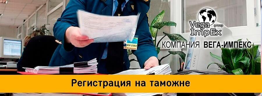 registracija-na-tamozhne