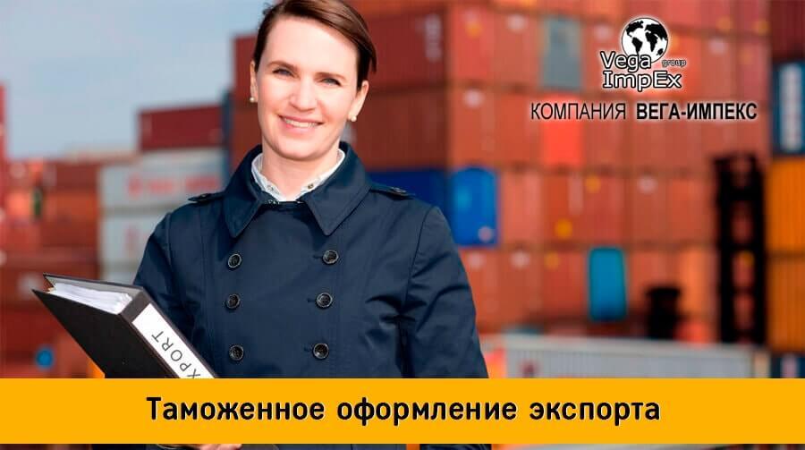 tamozhennoe-oformlenie-exporta