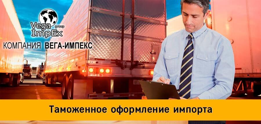 tamozhennoe-oformlenie-importa