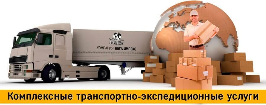 transportno-ekspedicionnye-uslugi